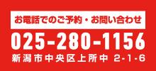 お電話でのご予約・お問い合わせ 025-280-1156 新潟市中央区上所中2-1-6